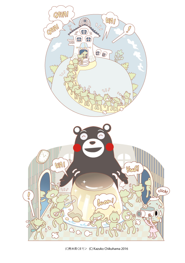 くまkama140-[更新済み].jpg