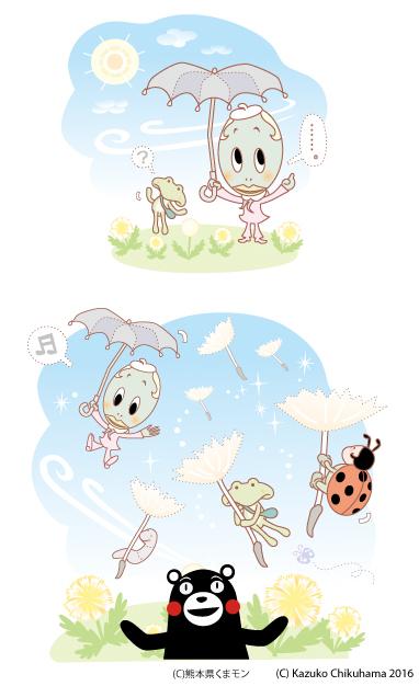 傘~でんでんむし~わたげ69-[更新済み].jpg