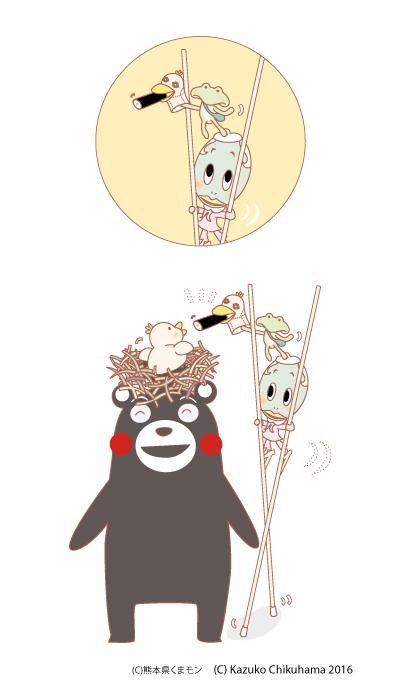 くまキリン~竹馬50-[更新済み].jpg