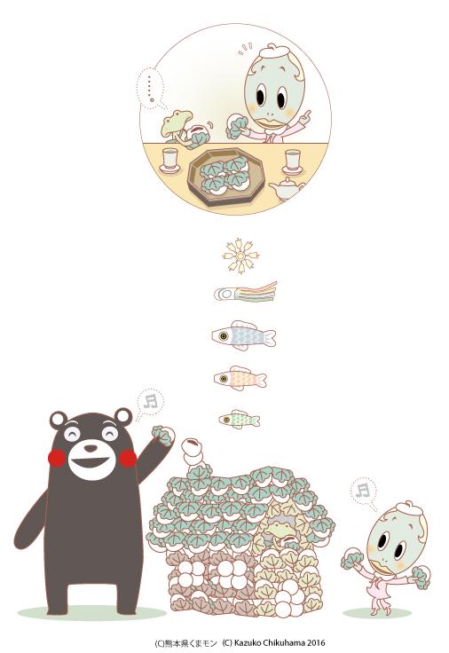 くま柏餅~こいのぼり79-[更新済み].jpg