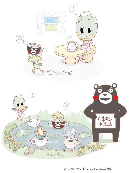 くまkama106-[更新済み].jpg